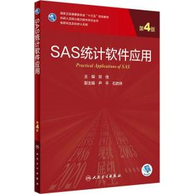 SAS统计软件应用 第4版贺佳9787117310598人民卫生出版社