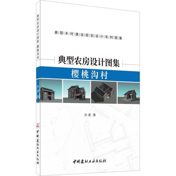 典型农房设计图集·樱桃沟村