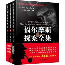 福尔摩斯探案全集   插图有声版(全3册)阿瑟·柯南·道尔9787501461356群众出版社