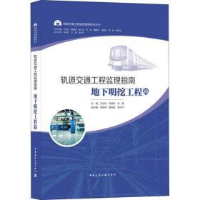 轨道交通工程监理指南 地下明挖工程篇王洪东9787112246182中国建筑工业出版社