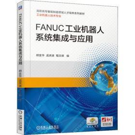 FANUC工业机器人系统集成与应用胡金华9787111676881机械工业出版社