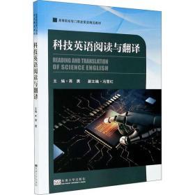 科技英语阅读与翻译蒋勇9787564194536东南大学出版社