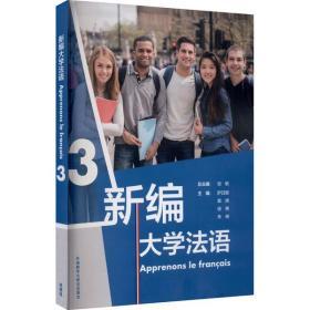 新编大学法语 3张敏9787521323979外语教学与研究出版社