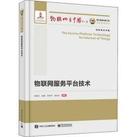 物联网服务平台技术郭建立9787121408892电子工业出版社