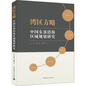 湾区方略 中国东部沿海区域规划研究王伟9787112257836中国建筑工业出版社