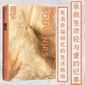 回忆大卫·冯金诺斯9787532786510上海译文出版社