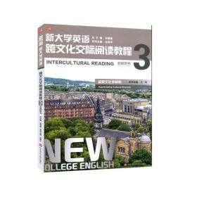 新大学英语(跨文化交际阅读教程3教师用书)系列9787576011838华东师范大学出版社
