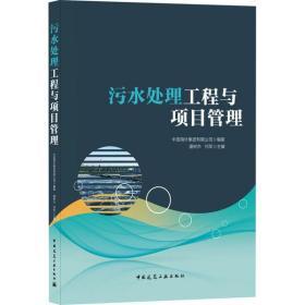 污水处理工程与项目管理中国海外集团有限公司9787112258307中国建筑工业出版社