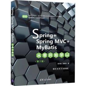 Spring+SpringMVC+MyBatis从零开始学 视频教学版 第2版吴为胜9787302580195清华大学出版社