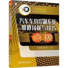 汽车车身控制系统维修技能与技巧点拨刘春晖9787111675440机械工业出版社