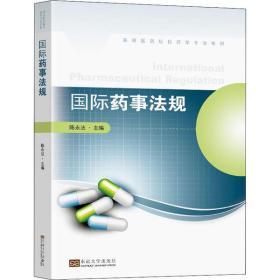 国际药事法规陈永法9787564190897东南大学出版社