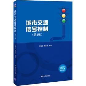 城市交通信号控制(第2版)李瑞敏9787302562719清华大学出版社