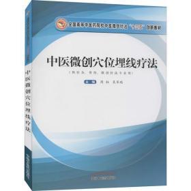 中医微创穴位埋线疗法周钰9787513266338中国中医药出版社