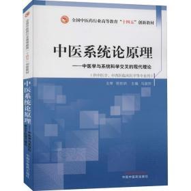 中医系统论原理马淑然9787513267724中国中医药出版社