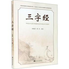 三字经任晓霏9787564193775东南大学出版社
