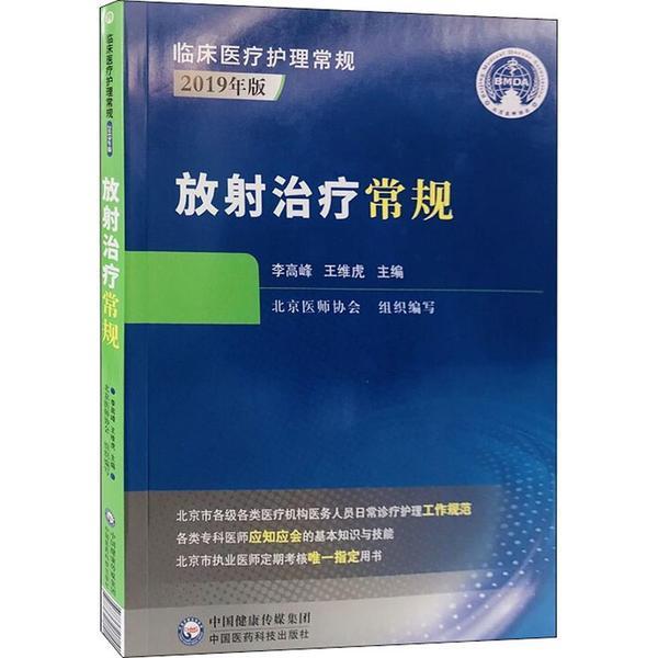 放射治疗常规(临床医疗护理常规:2019年版)