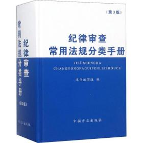 纪律审查常用法规分类手册(第3版)
