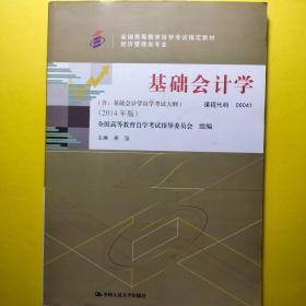 二手(9新)基础会计学00041徐泓2014年版经理管理学专业自考本科