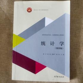 二手(正品)统计学第四版袁卫高等教育出版社