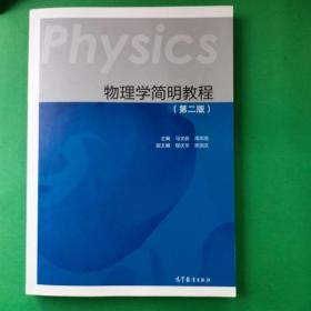 二手9新物理学简明教程第二版马文蔚高等教育出版社