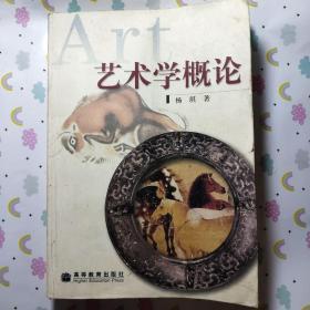 正品8新艺术学概论杨琪高等教育出版社教材