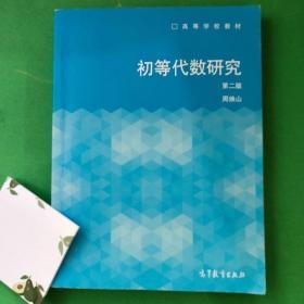 正品初等代数研究第二版周焕山高等教育出版社