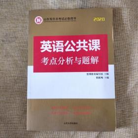 二手(库存新书)2020版英语考点分析与题解山东专升本智博