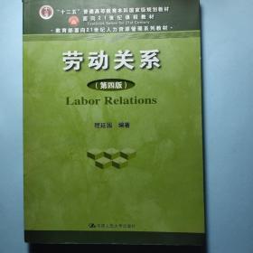 正品8新劳动关系第四版4版中国人民大学出版社