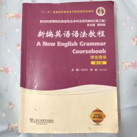二手新编英语语法教程第六版6学生用书戴炜栋上海外语教育出版社