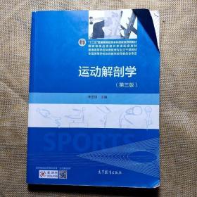 二手(正品)运动解剖学第三版3李世昌高等教育出版社
