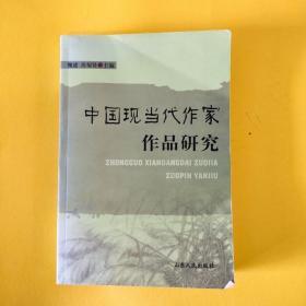 二手(8新)中国现当代作家作品研究自考本科教材魏建山东人民