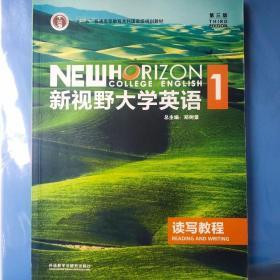 二手新视野大学英语第三版读写教程1第一册郑树棠