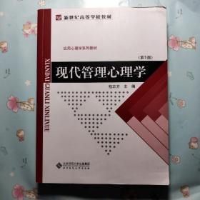 正品8.5新现代管理心理学第五版5版程正方北京师范大学出版社