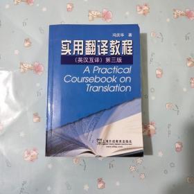 二手(正品9新)实用翻译教程第三版冯庆华英汉互译上海外语教育