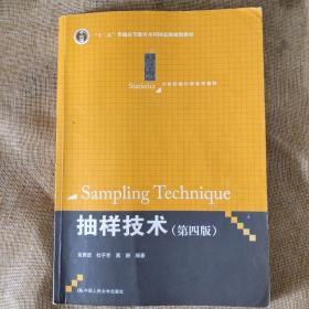 二手抽样技术第四版4金勇进中国人民大学出版社