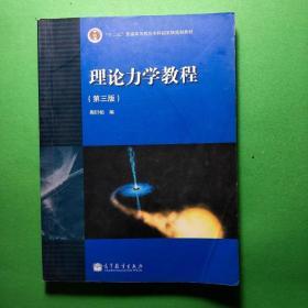 正版8新理论力学教程第三版周衍柏高等教育出版社教材3版