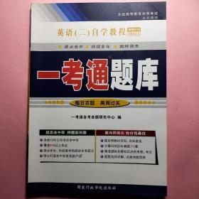 新书英语二自学教程一考通题库自考本科00015