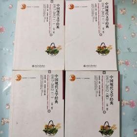二手(全4册价格)8新中国现代文学经典第二版1917-2012一二三四
