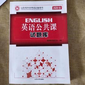 二手(新书库存)2020版山东专升本英语试题库智博教育