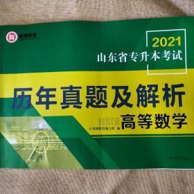 二手(做完了)2021版山东专升本智博高等数学历年真题及解析123