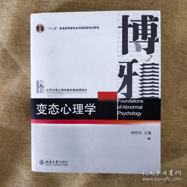 二手(正品9新最新版)变态心理学钱铭怡北京大学出版社教材博雅