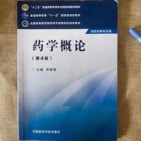 二手药学概论第四版4吴春福中国医学科技出版社