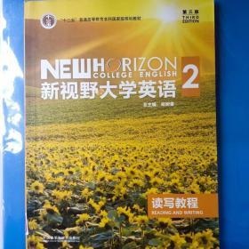 二手新视野大学英语读写教程2郑树棠第二册外研社第三版
