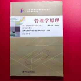 二手(正品8新)管理学原理自考本科教材00054书2014年版白瑷峥