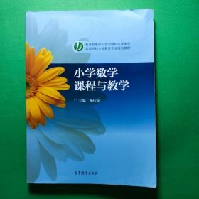 正版8新小学数学课程与教学杨庆余高等教育出版社教材
