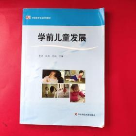 二手9新学前儿童发展李燕华东师范大学出版社学前教育教材