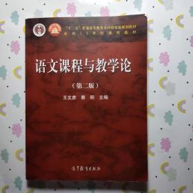 正品8新语文课程与教学论第二版2版王文彦高等教育出版社