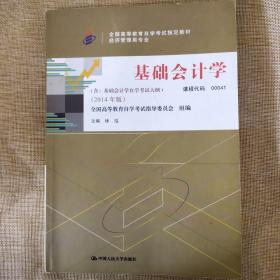 二手基础会计学2014年版00041自考本科教材书中国人民大学出版社