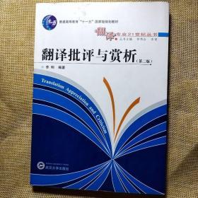 二手(正品8新)翻译批评与赏析第二版2仲伟合武汉大学出版社