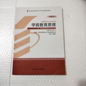 二手(8新)学前教育原理2014年版00398自考本科教材韩映红高教社